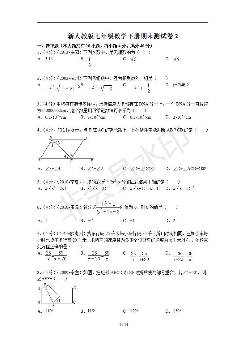 新人教版七年级数学下册期末测试卷2