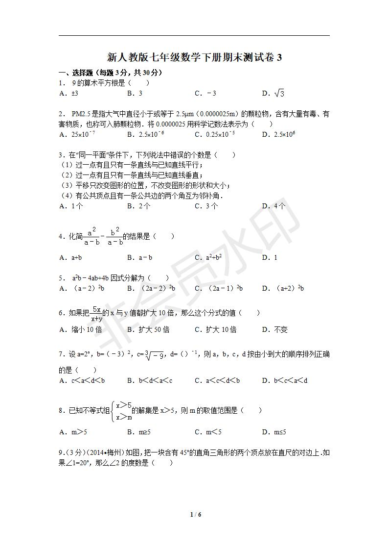 新人教版七年级数学下册期末测试卷3