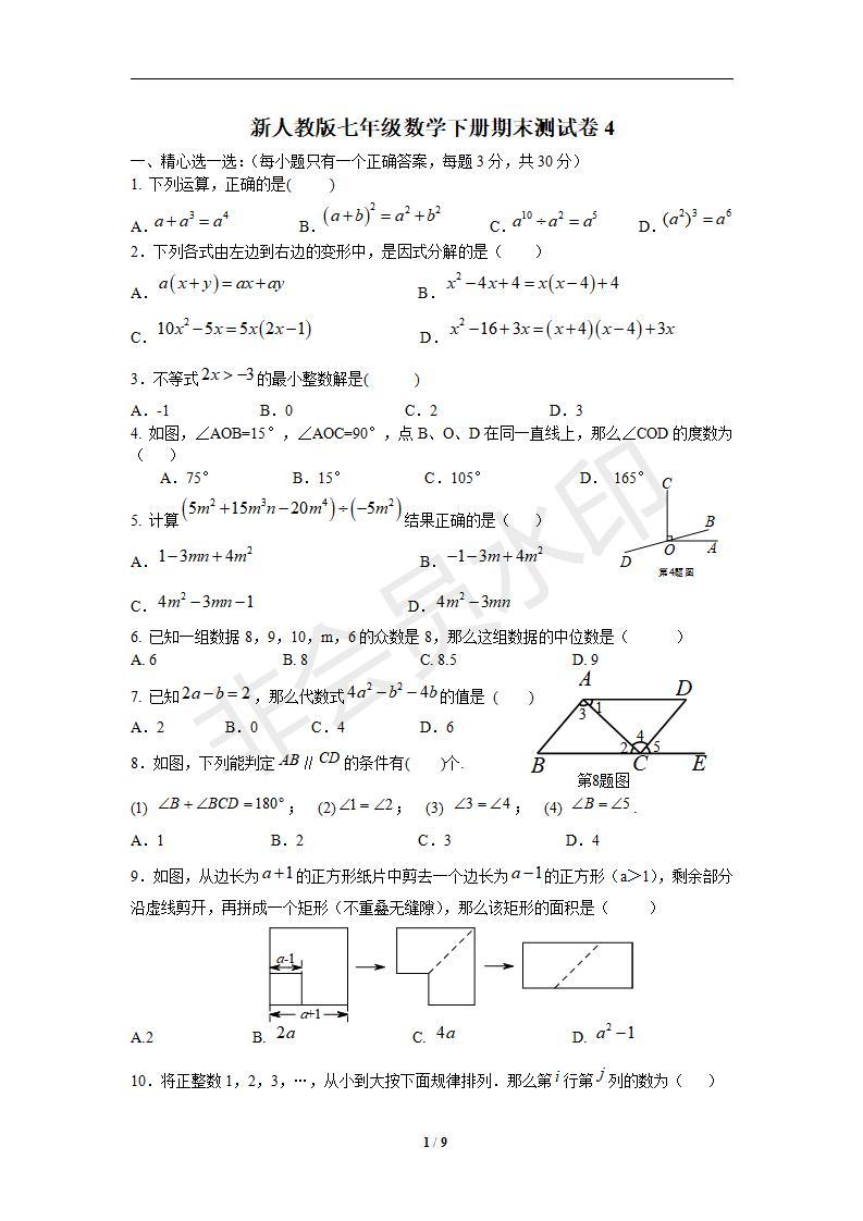 新人教版七年级数学下册期末测试卷4