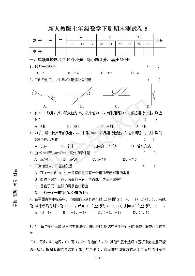 新人教版七年级数学下册期末测试卷5