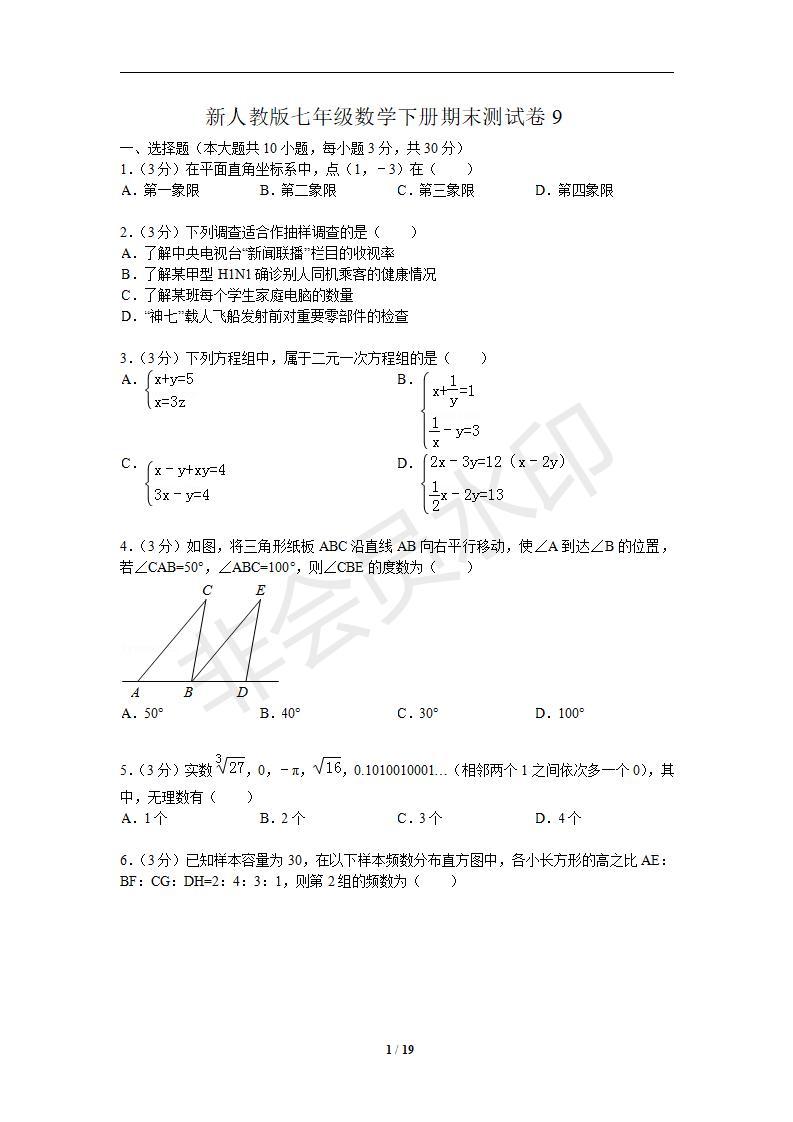 新人教版七年级数学下册期末测试卷9