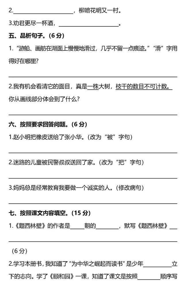 名校真题|部编语文1至6年级上册试卷,做完期末考100(有答案)