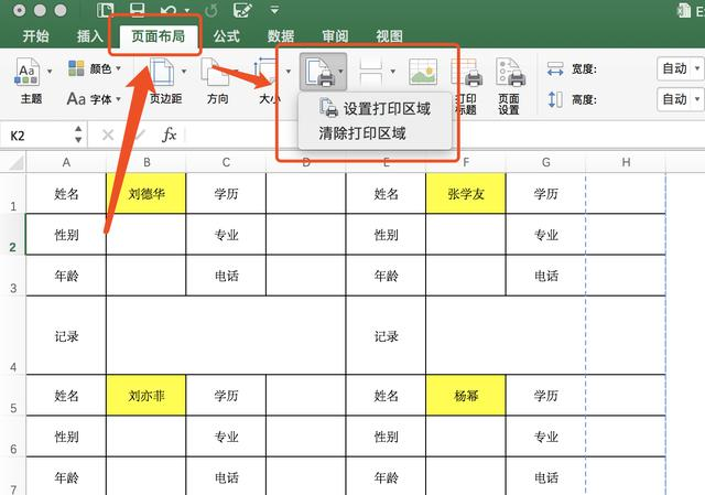 Excel必须要掌握的8项打印设置方法