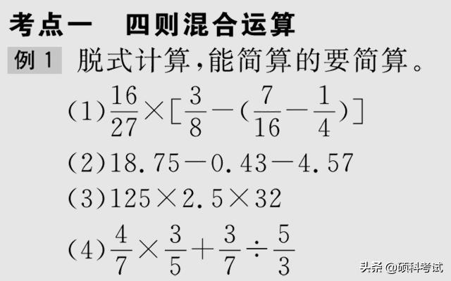 小升初数学四则混合运算及简便运算(考点解析)