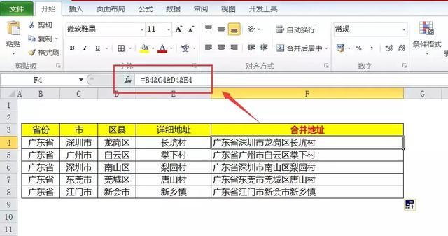 多单元格内连接只会&就out了,Excel全部4种方法都在这