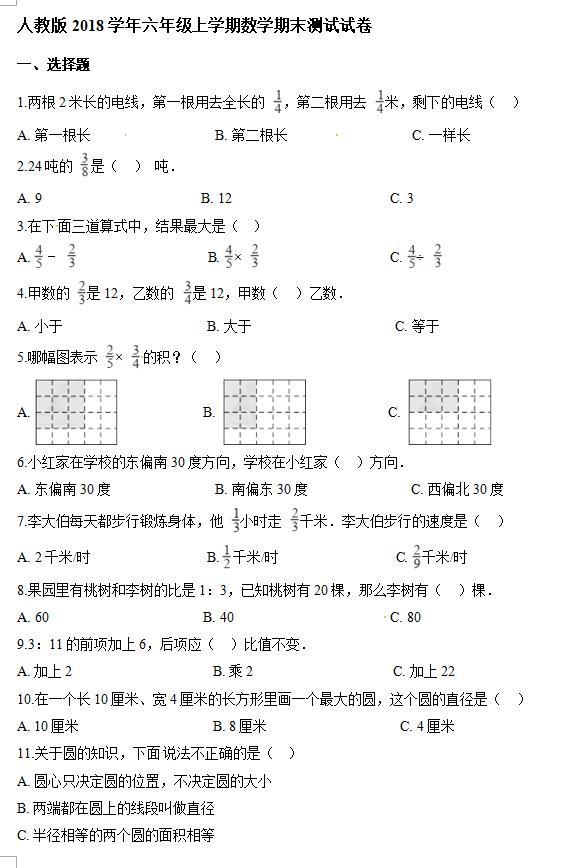 小学六年级数学上册——备战期末暨考点分析
