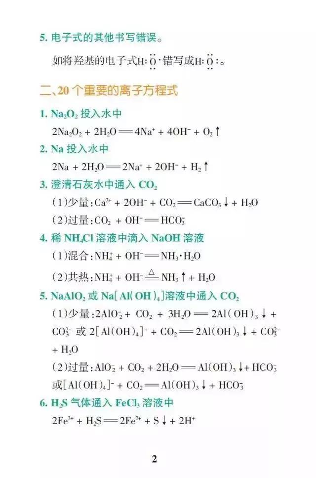 高中化学39大专题高频考点速记