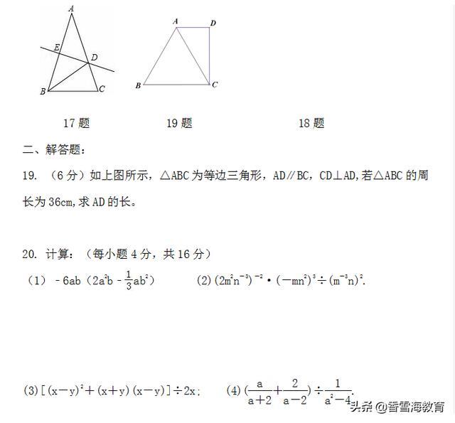 八上数学:秋季期末联考试卷,中等难度,可打印