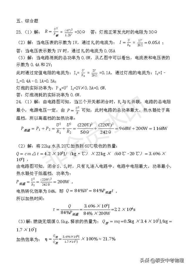 九年级物理期末检测试题附答案新人教版