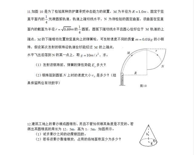 高考物理压轴预测题