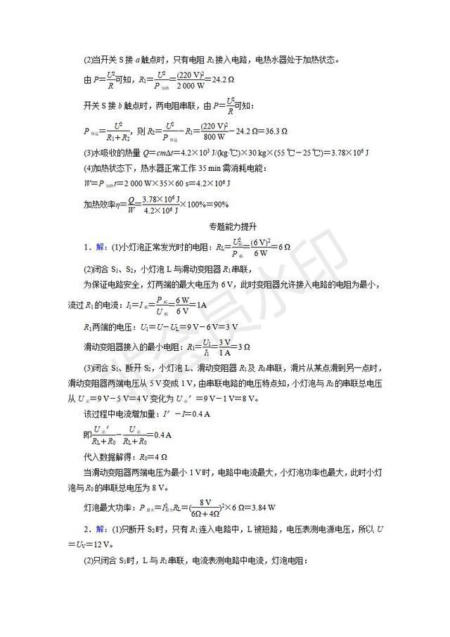 中考物理复习计算题专题突破