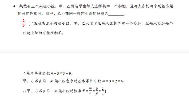 高考数学必中超难预测题及详解