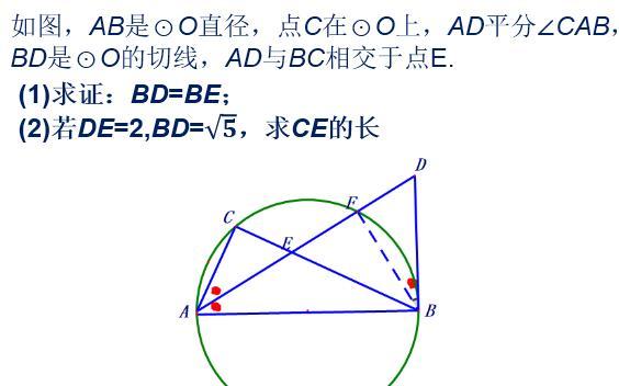 九下:弦切角+射影定理+三角函数在圆中的综合,模型解题