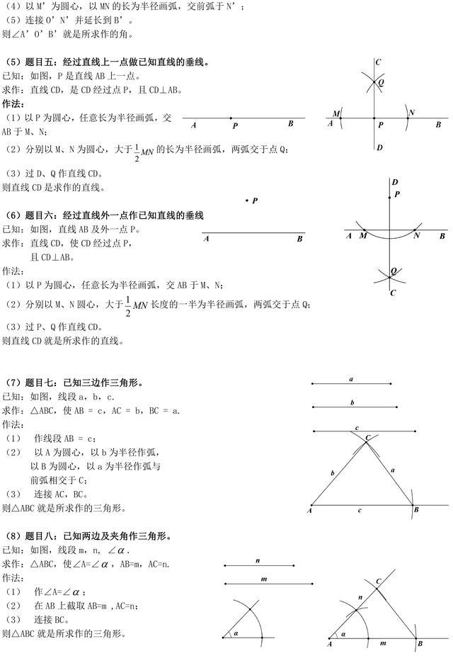 中考总复习尺规作图九种基本作图