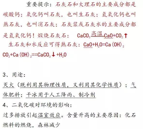 中考化学碳和碳的氧化物考点梳理