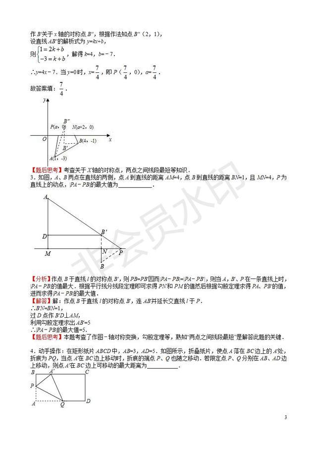 中考数学压轴题最值问题典型例题