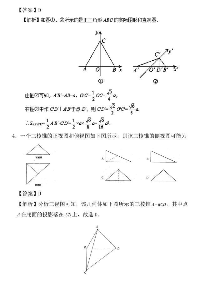 高考数学(理)周末培优训练——空间几何体和答案解析