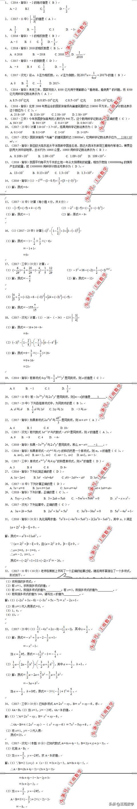 初一期末必考考点复习上篇:有理数、整式(含答案)