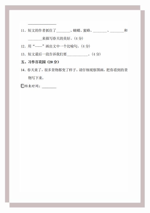 新部编人教版二年级下册语文第一单元试卷A卷