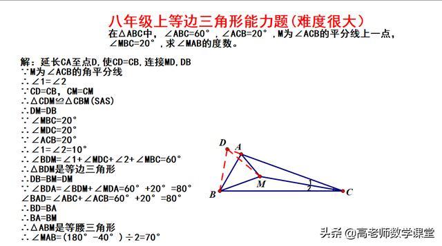 八年级等边三角形难题