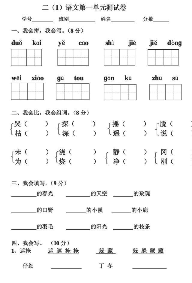 部编版二年级语文下册第一单元测试卷