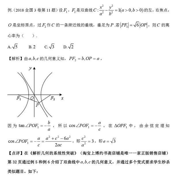 高中数学学习技巧,秒破解析几何题