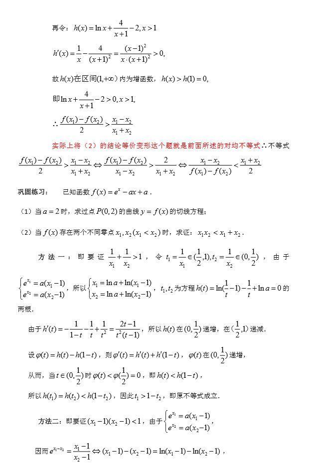 高中数学学习技巧,利用对数平均数破解导数压轴题