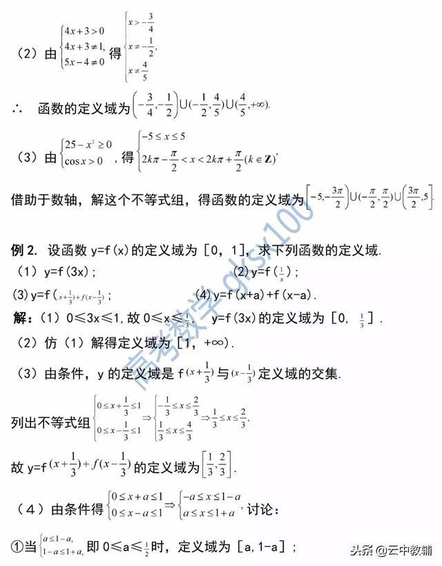 「专练10」函数的定义域和值域典型例题
