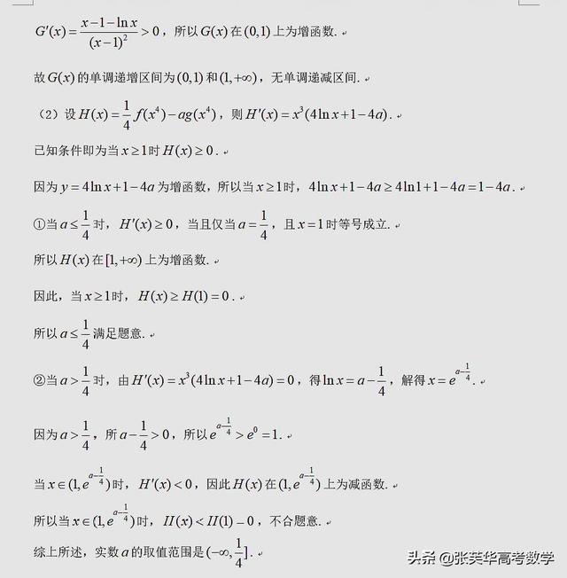 经典导数题,题源来源于2019届河南名校大联考压轴题