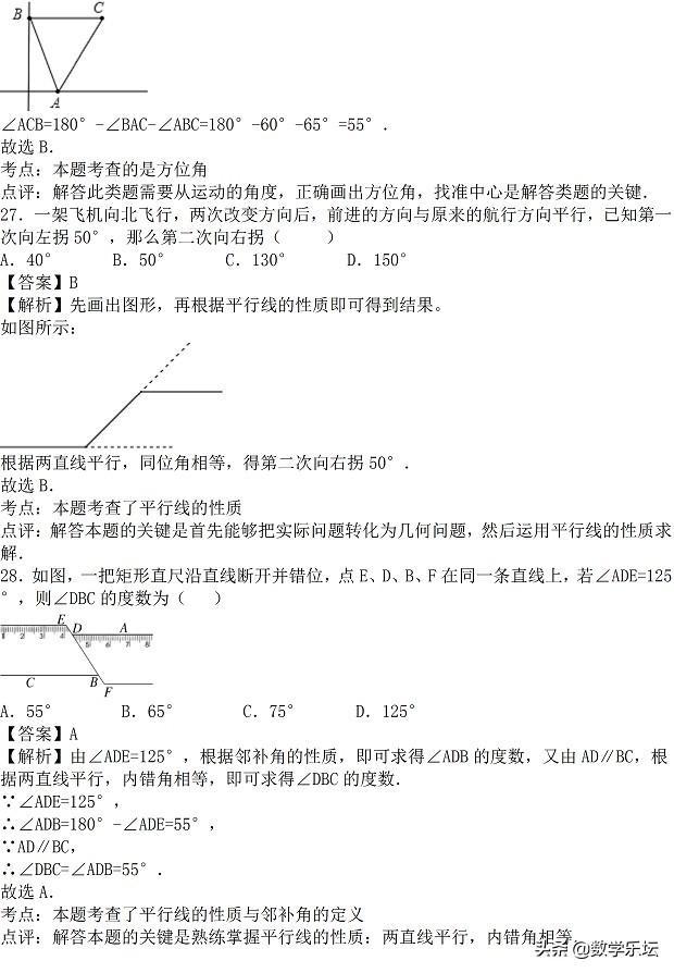 七数下01平面图形的认识(二)单元检测|后附解析|供预习检测