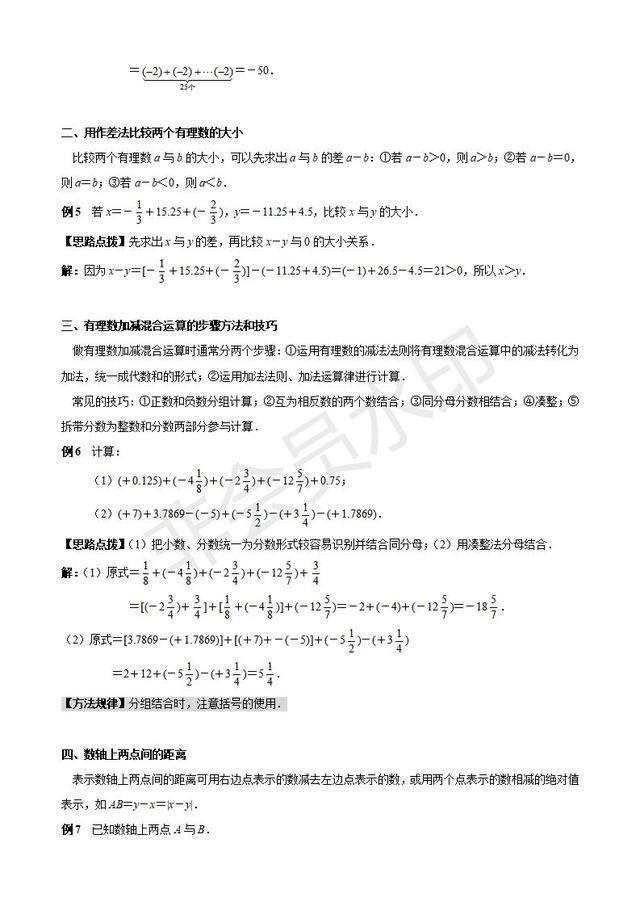 中考数学复习讲义:专题三 有理数的加减法