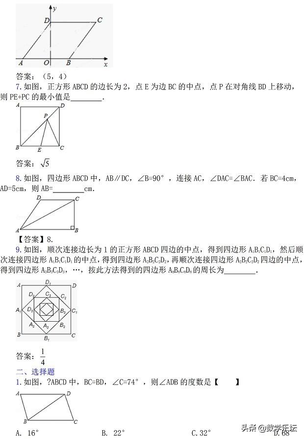 八数下03中心对称图形单元检测|后附解析|供预习检测
