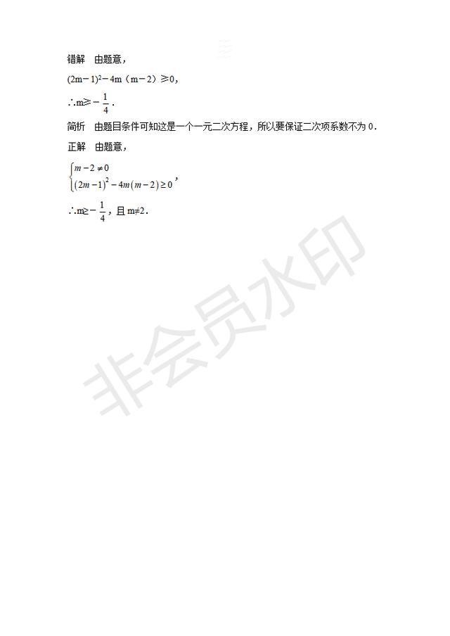 中考数学复习指导:初中数学易解易错题举例