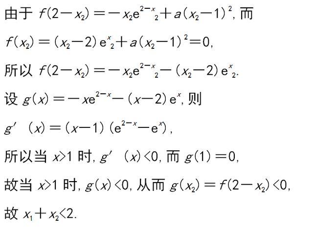 高考数学:与函数零点有关的高考压轴题的解题技巧与答题模板!