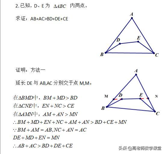 八年级上三角形三边的不等关系一题多解