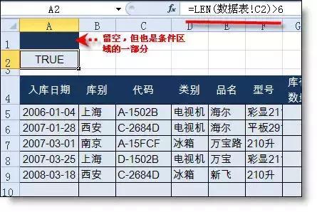 高手必会:Excel高级筛选的使用方法