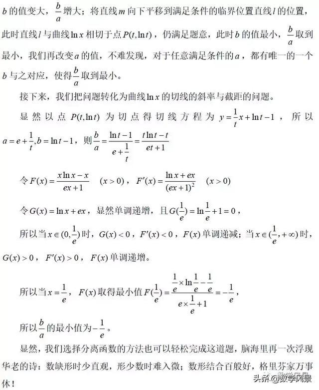 一类多变量的恒成立问题的解法
