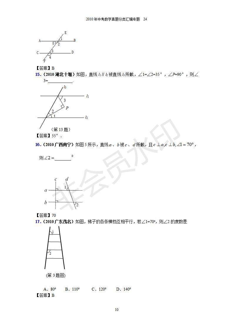 中考数学真题分类汇编专题