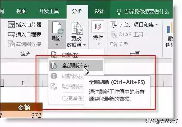 Excel实用技巧大全(五大类,23个技巧)