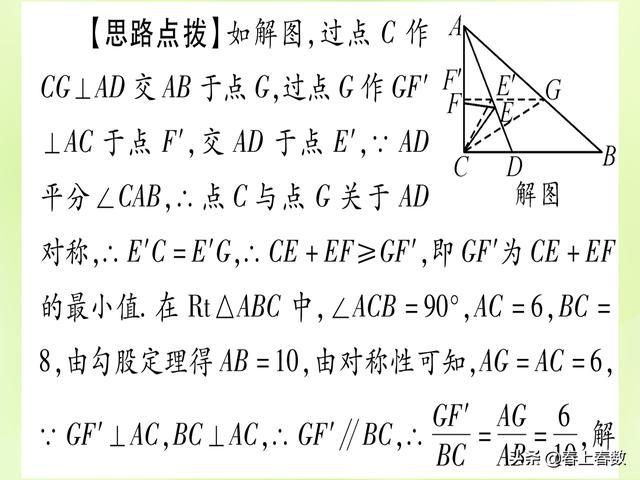 初中数学题型总结,几何图形中的动点或最值问题!