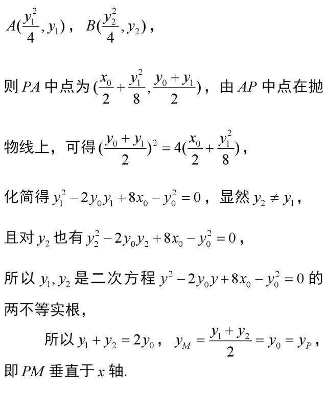 高考数学满分冲刺:巧用极点、极线——速解圆锥曲线压轴大题!
