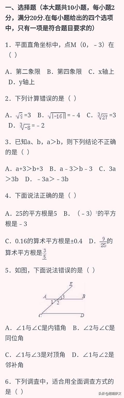 七年级数学下册必考题型辅导和答案分析精讲辅导
