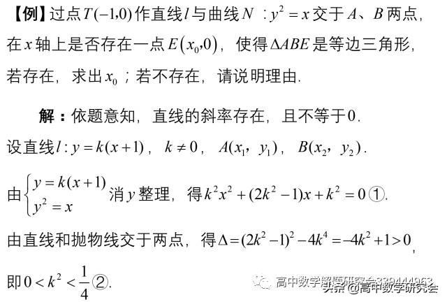圆锥曲线十大题型总结