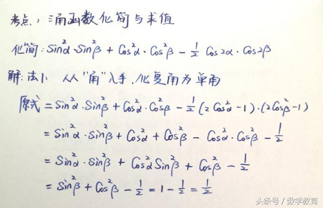 三角函数化简与求值,4种突破口,展现恒等变换常用技巧