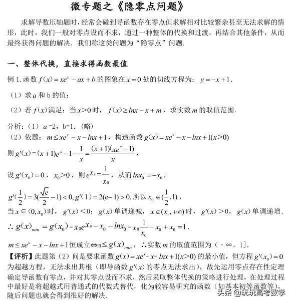 微专题之函数隐零点问题