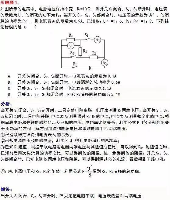 中考物理经典10大压轴题演练