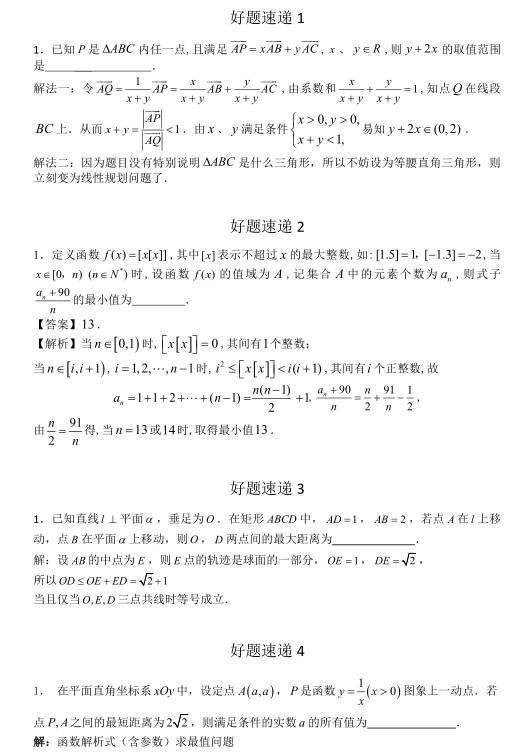 高中数学,15道经典好题值得收藏!