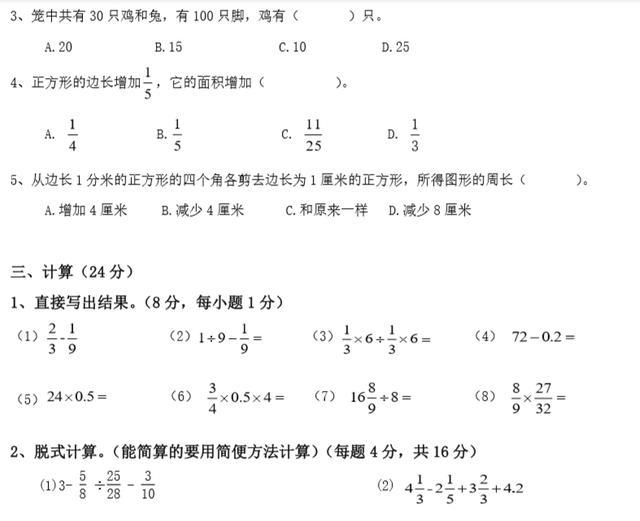 小升初数学真卷1套