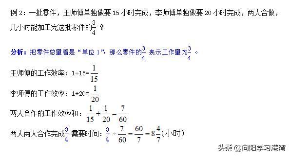 小升初数学:工程问题的5种常见题型