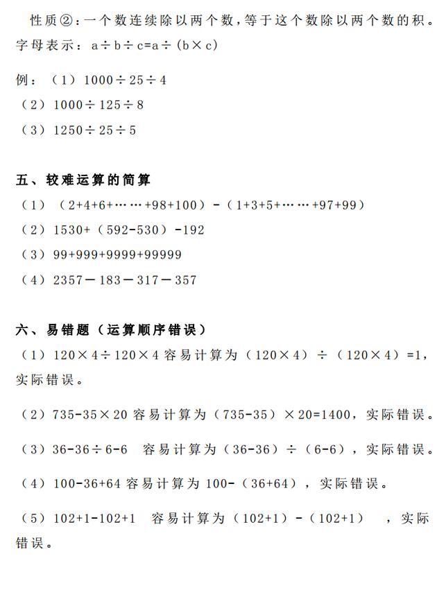 四年级数学下册简便运算经典总结